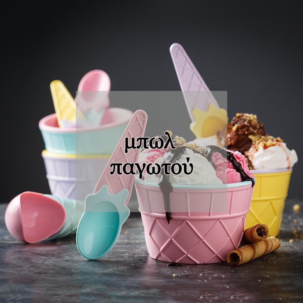 μπωλ παγωτου